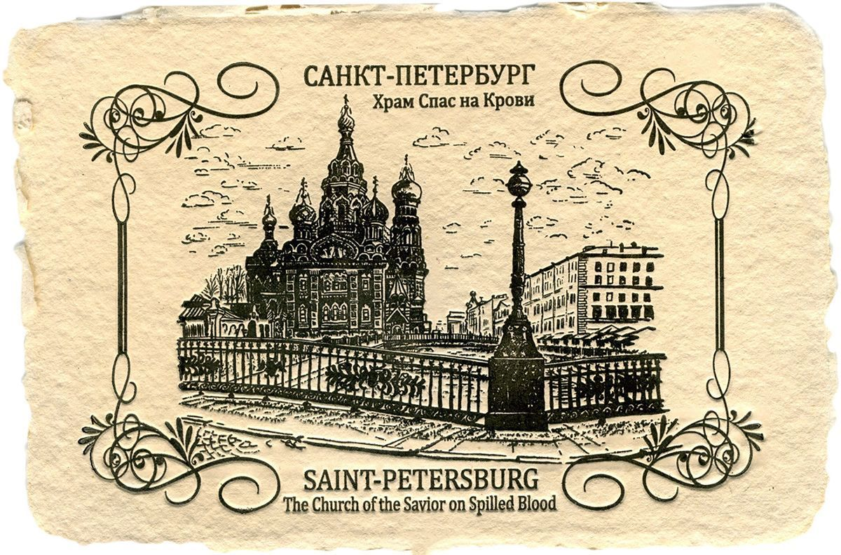 Дом книги открытки из питера